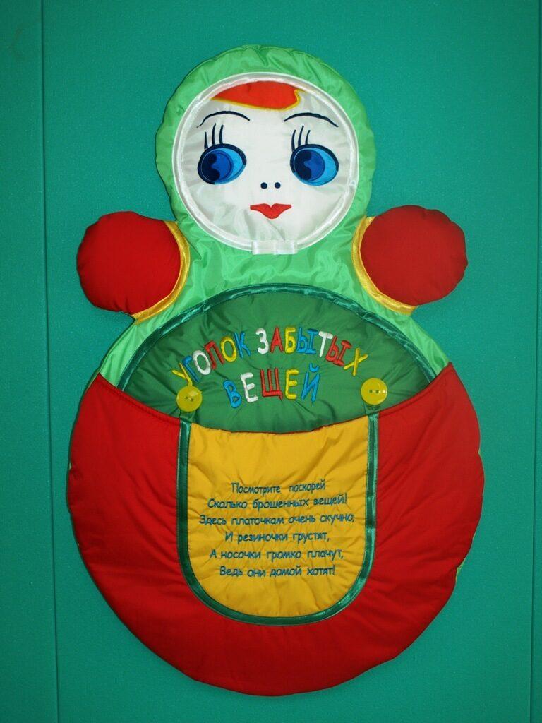 Уголок потерянных вещей в детском саду своими руками 46