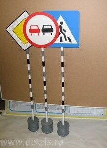 Дорожные знаки своими руками для детского сада 492